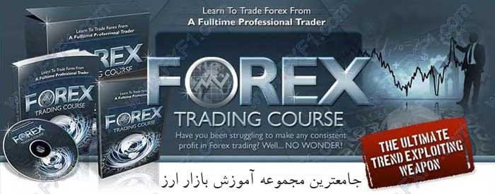 جامع ترین مجموعه آموزش فارکس www.FXF1.com The Faculty of Forex Education The Most comprehensive of Forex Trading Course