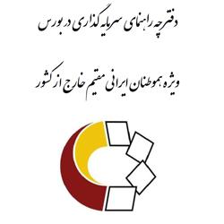 راهنمای سرمایه گذاری در بورس ویژه هموطنان ایرانی مقیم خارج کشور