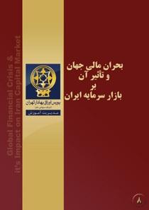 تاثیر بحران مالی جهانی در بورس ایران