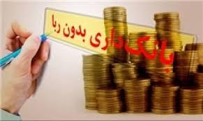 الگوی جدید بانکداری بدون ربا