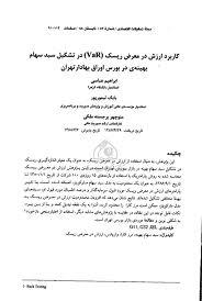 کاربرد ارزش در معرض ریسک در تشکیل سهام بهینه در بورس اوراق بهادار تهران