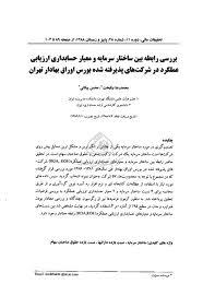 بررسی رابطه بین ساختار سرمایه و معیار حسابداری ارزیابی عملکرد در شرکتهای بذیرفته شده  بورس اوراق بهادار تهران