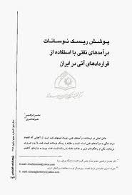 پوشش ریسک نوسانات درآمد نفتی با استفاده از قراردادهای آتی در ایران