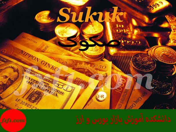 آموزش صکوک ( اوراق قرضه اسلامی )