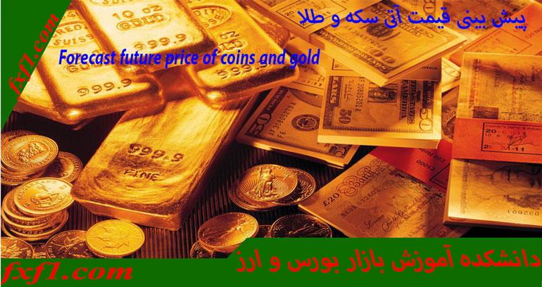 پیش بینی قیمت های آتی طلا و سکه