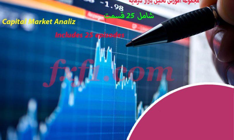 مجموعه آموزش مقدماتی بازار سرمایه