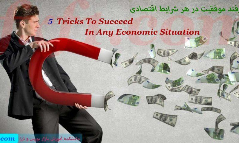 ۵ ترفند برای موفقیت در هر شرایط اقتصادی