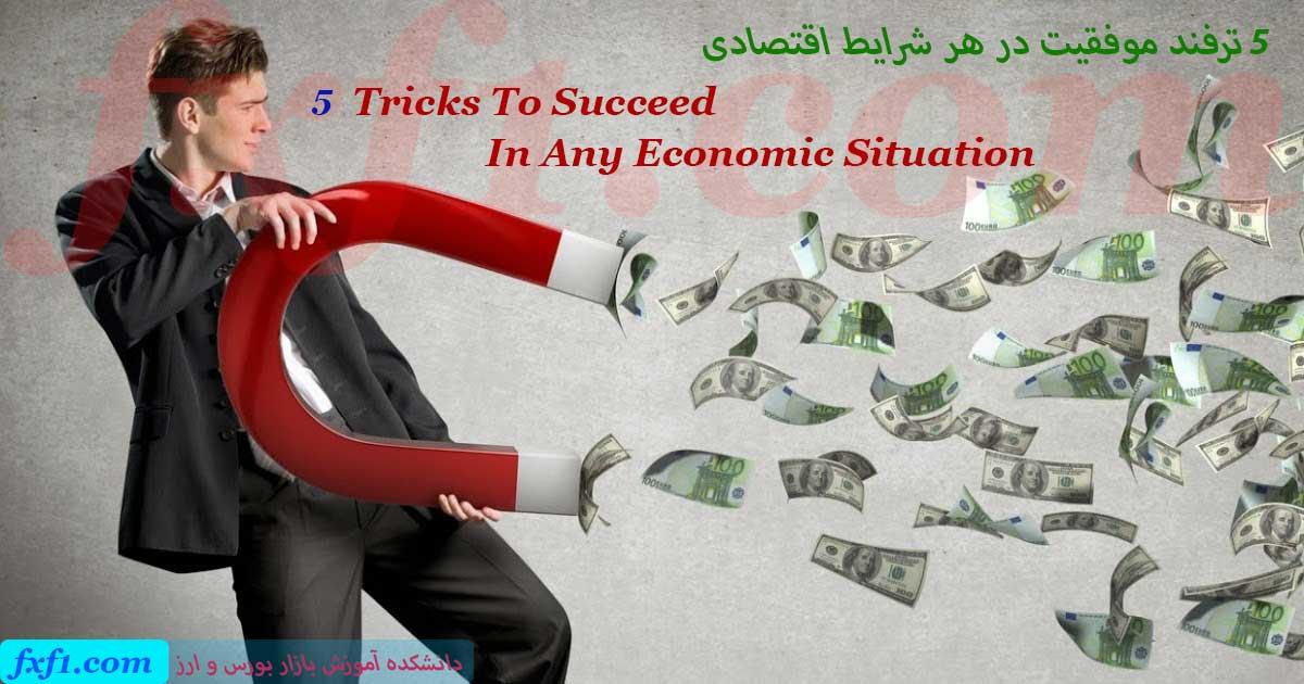 5 ترفند برای موفقیت