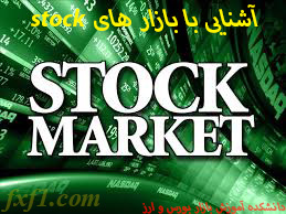 مجموعه کامل آشنایی با بازار stock