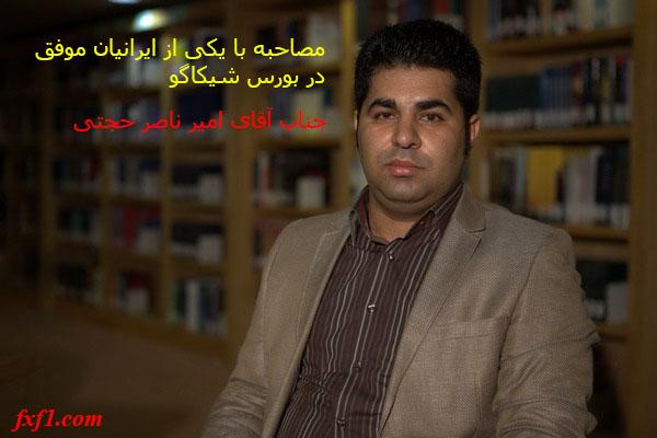 مصاحبه با یک معاملهگر موفق ایرانی در بورس کالای شیکاگو