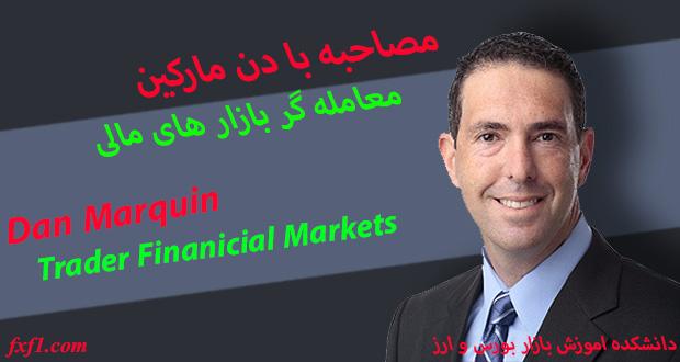 مصاحبه با دنیل مارکین معامله گر بازار های مالی