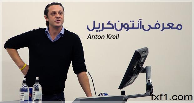 معرفی آنتون کریل معامله گر بازارهای مالی
