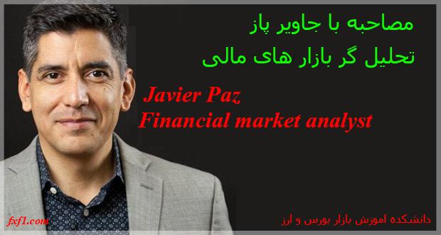 مصاحبه ای با خاویر پاز تحلیلگر بازارهای مالی