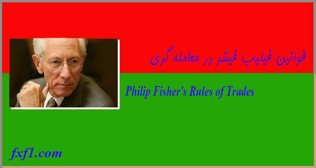 قوانین معامله گری به سبک فیلیپ فیشر