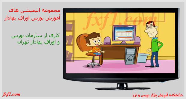مجموعه انیمیشن های آموزش تحلیل بورس ایران