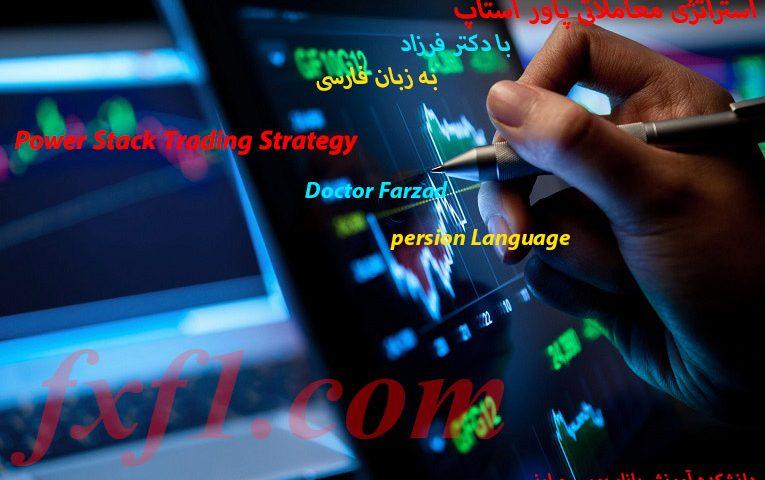 مجموعه آموزش استراتژی های معاملاتی پاور استاپ-دکتر فرزاد