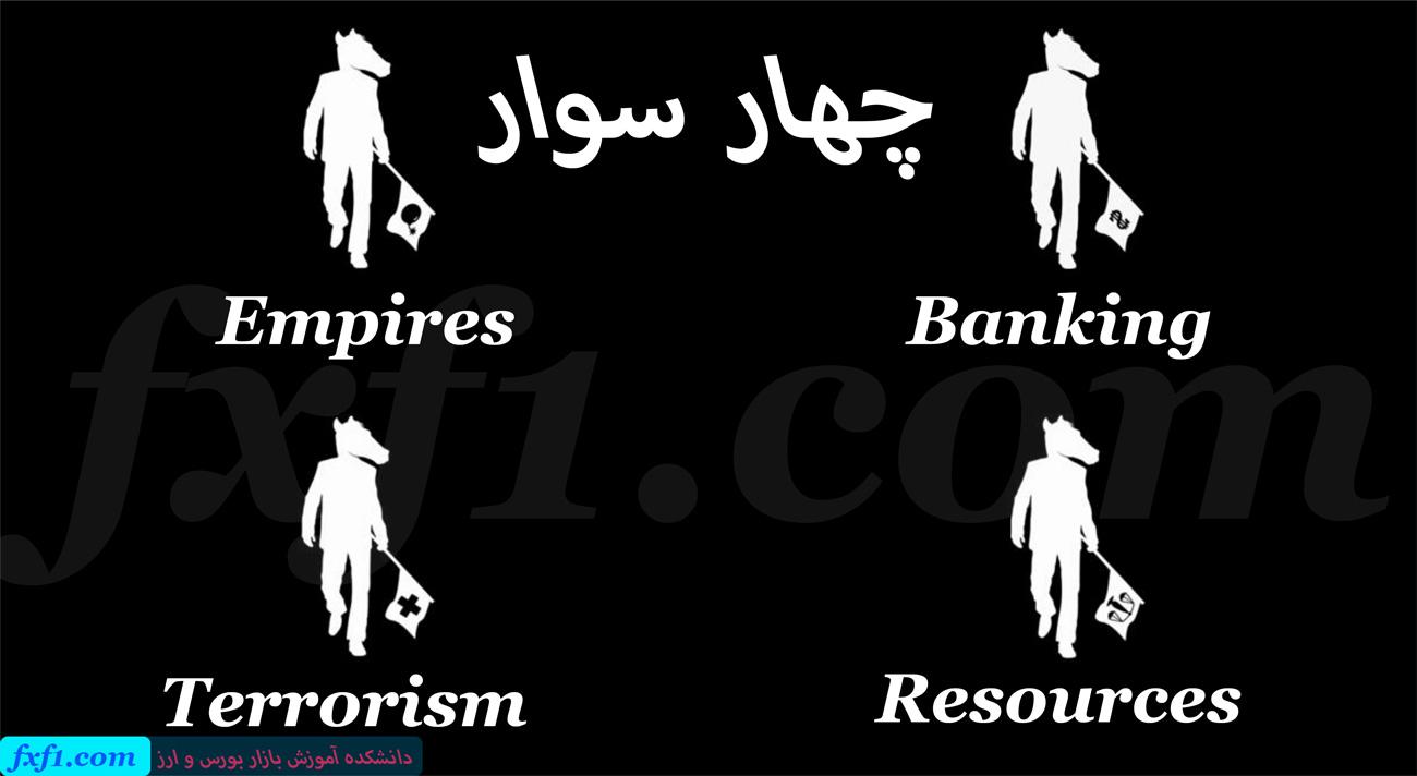 مستند چهار سوار دوبله فارسی