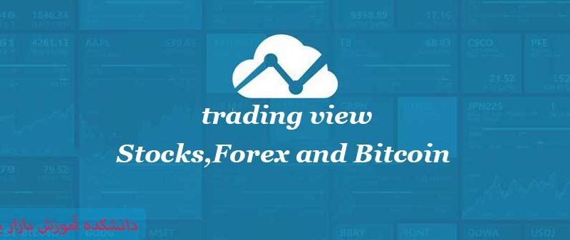 آموزش کار با سایت trading view