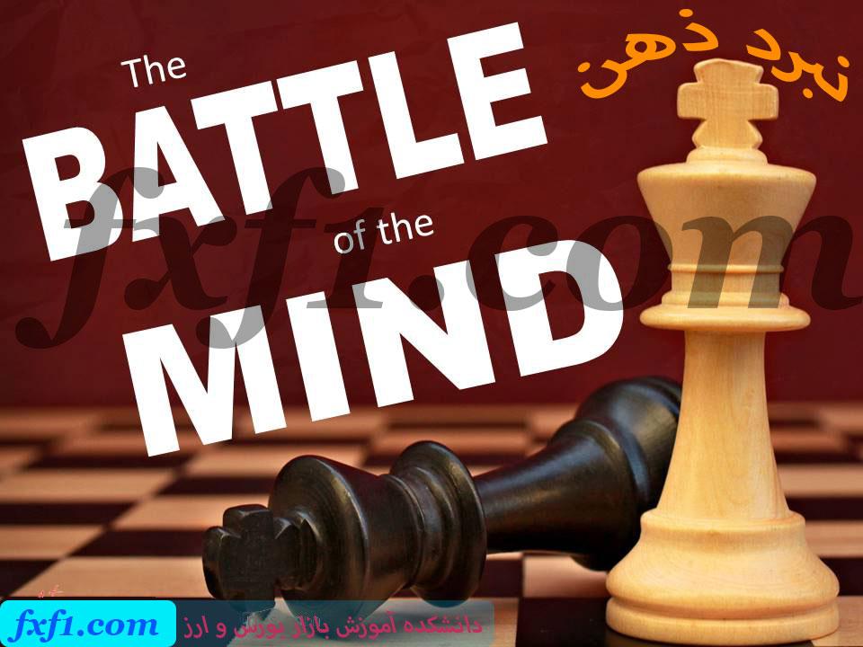 دانلود مستند نبرد ذهن دوبله شده