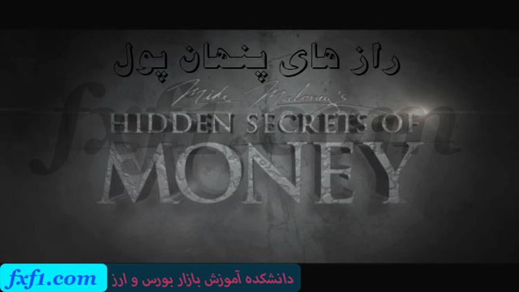 مستند راز های پنهان پول