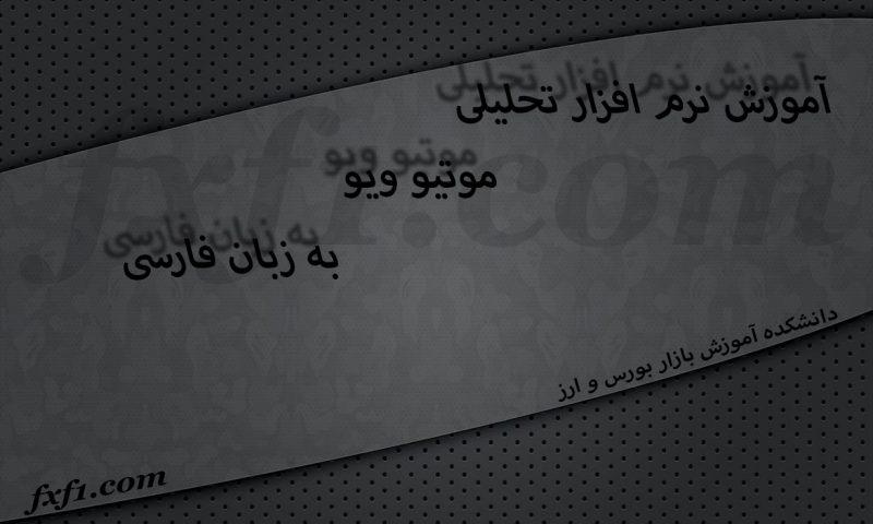 آموزش نرم افزار تحلیلی موتیو ویو به زبان فارسی