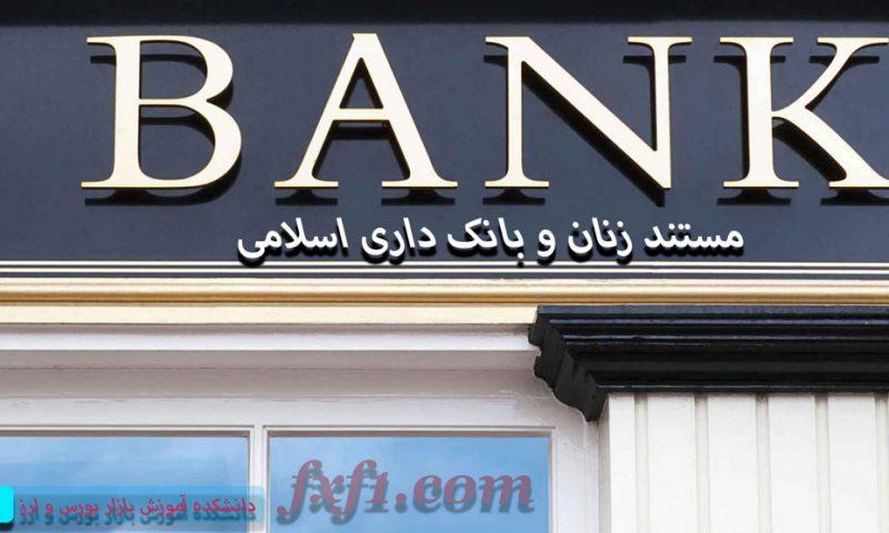 مستند بانوان و بانکداری اسلامی