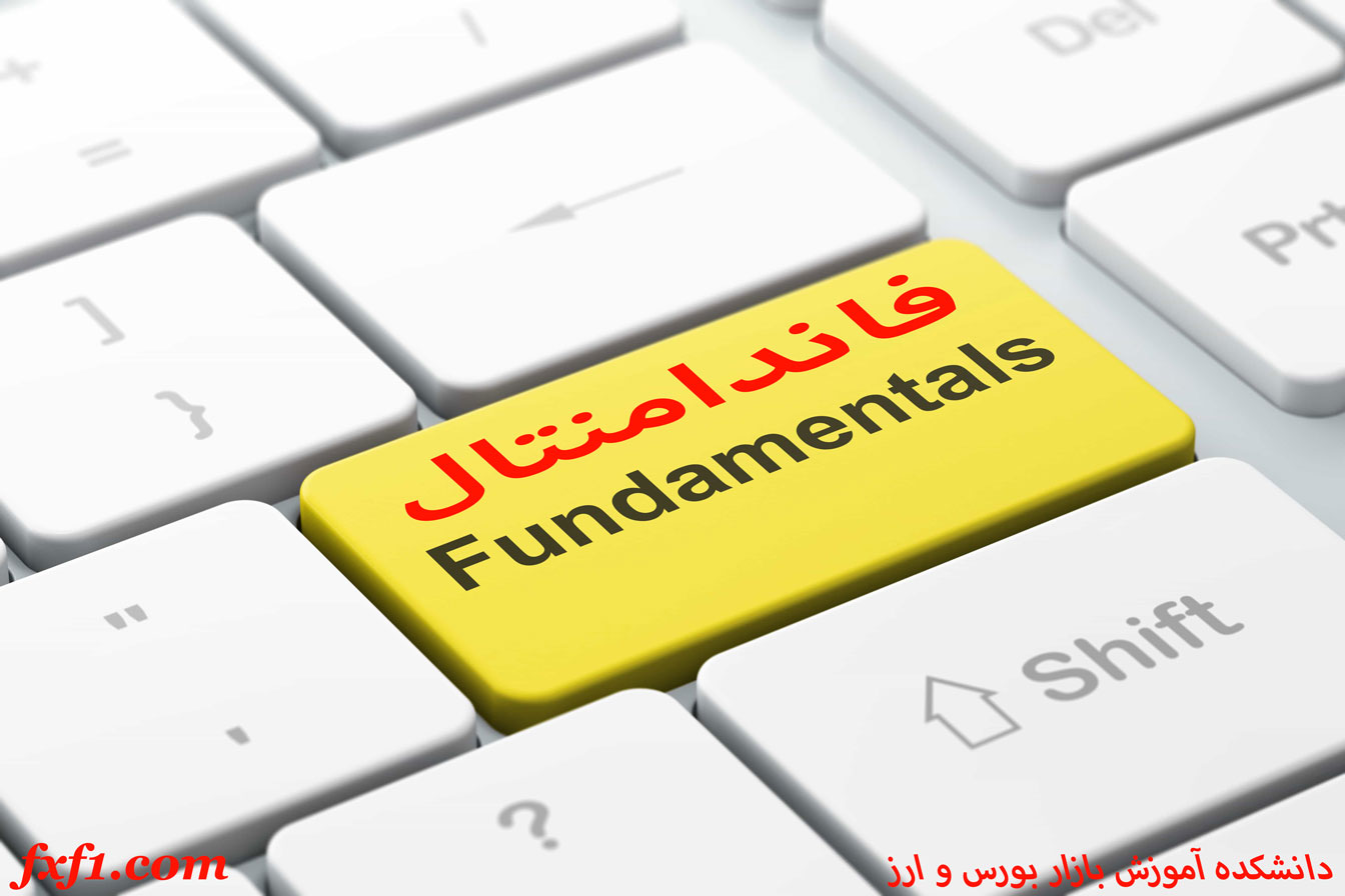 آموزش فاندامنتال جهانی