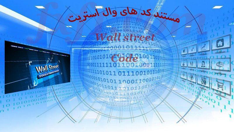 مستند کد های وال استریت دوبله شده