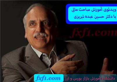 مباحث مالی با دکتر حسین عبده تبریزی