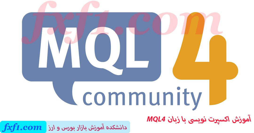 آموزش برنامه نویسی MQL4