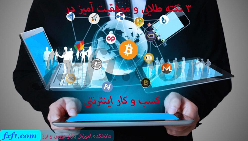 3 نکته طلایی موفقیت در کسب و کار اینترنتی