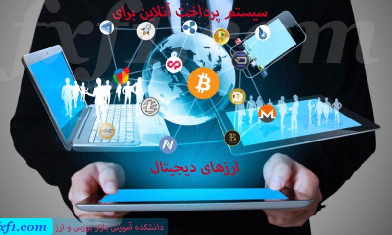Bitcoinus : سیستم پرداخت آنلاین برای ارزهای دیجیتال