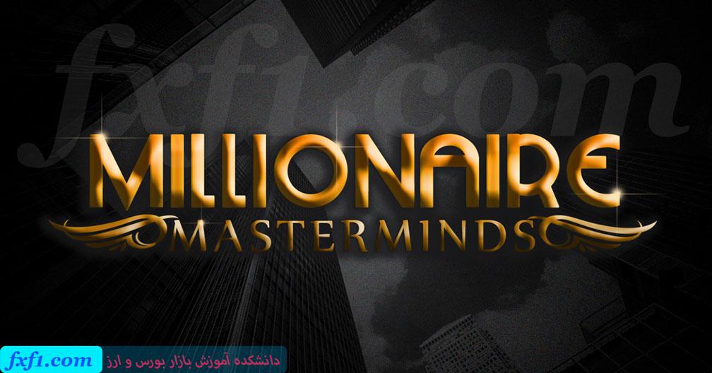 راز میلیونر ها و روش تبدیل شدن به یکی از انها