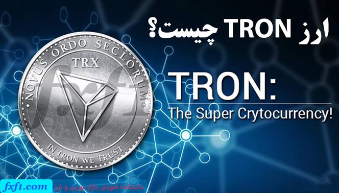 ارز Tron چیست؟
