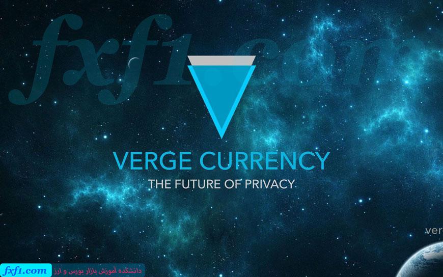 ارز Verge چیست؟