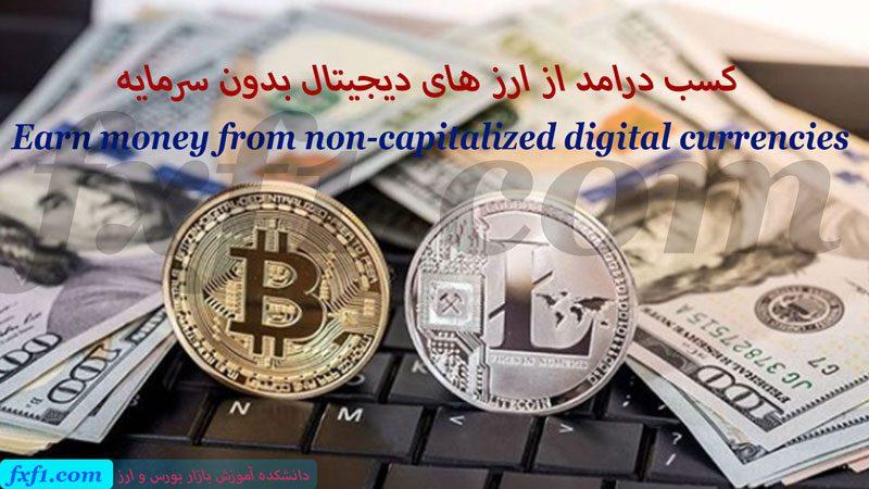 کسب درآمد از ارزهای دیجیتال