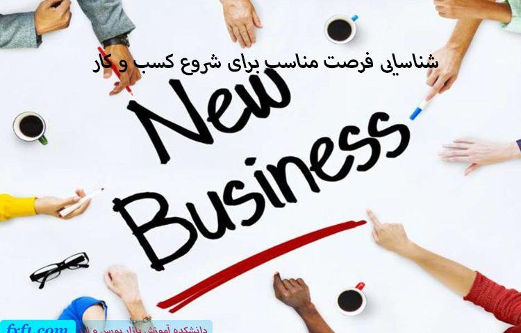 چطور یک فرصت مناسب را برای کسب و کار تشخیص دهیم؟