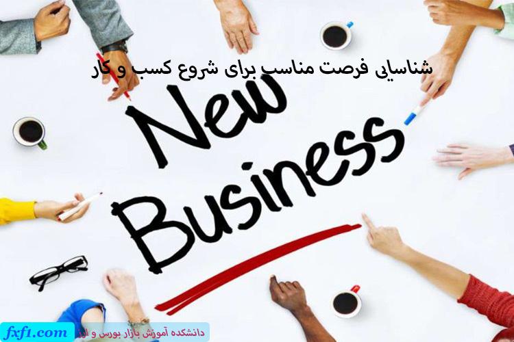 فرصت مناسب را برای کسب و کار