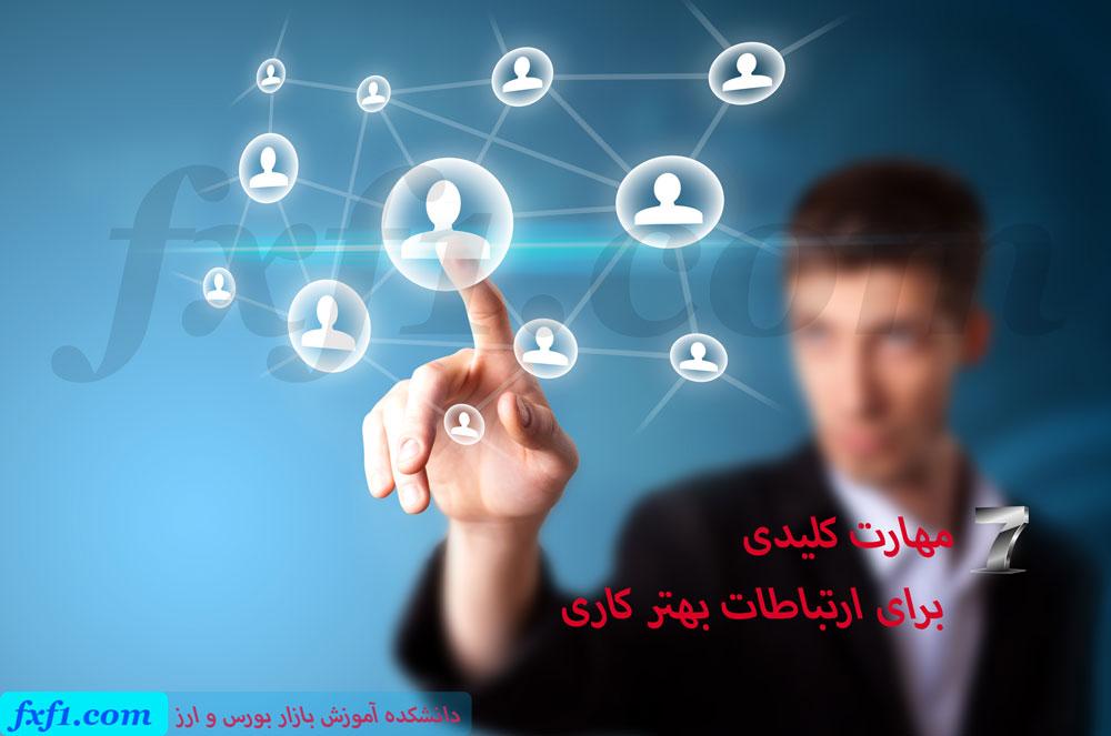 7 مهارت کلیدی برای ارتباط بهتر کاری