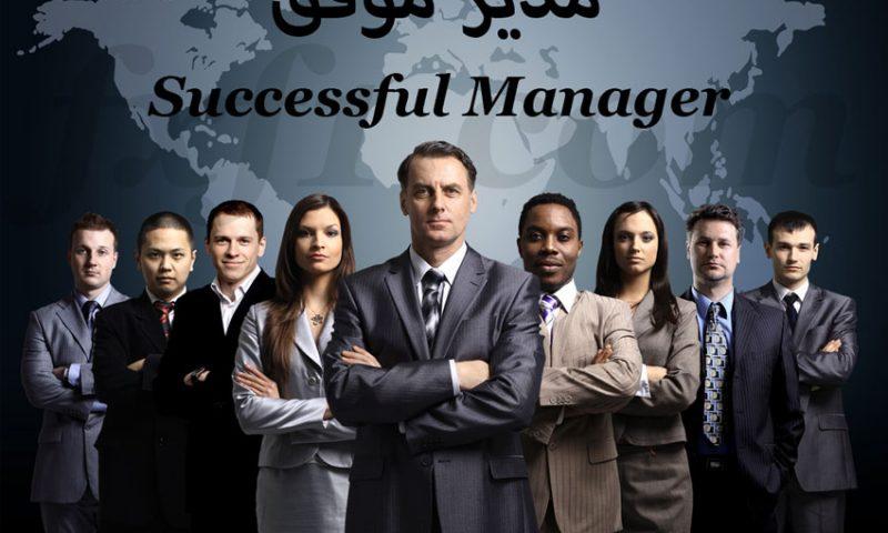 خصوصیات مدیر موفق
