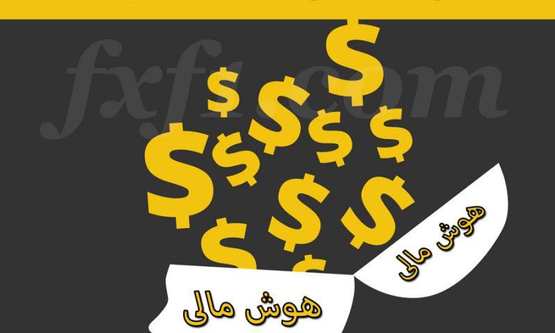 ۵ ضریب هوش مالی