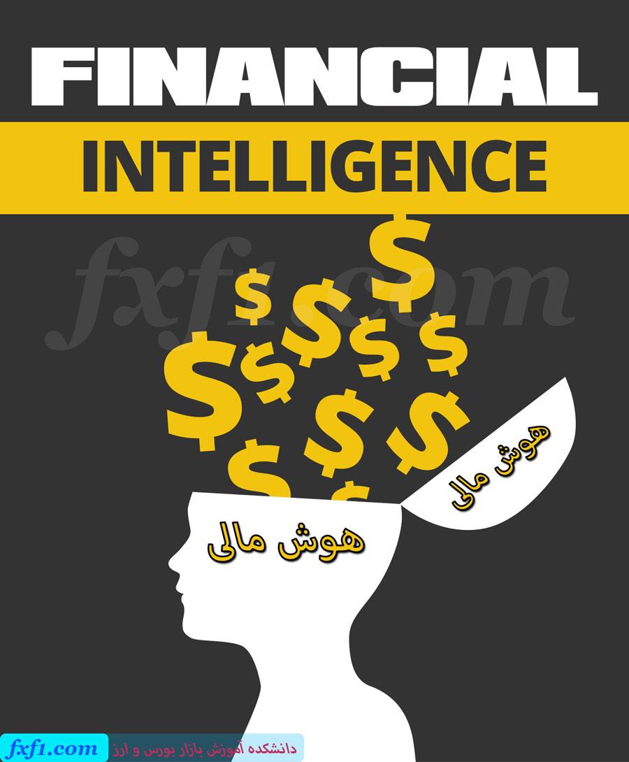 5 ضریب هوش مالی