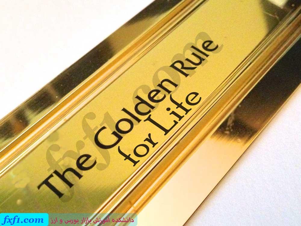60 قانون طلایی برای داشتن زندگی طلایی