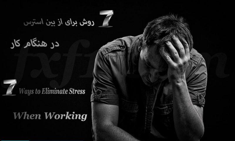 ۷ روش برای از بین بردن استرس در هنگام کار