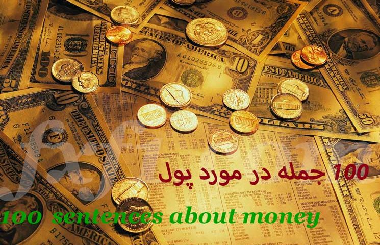 ۱۰۰ جمله مهم در مورد پول از بزرگان پول و ثروت