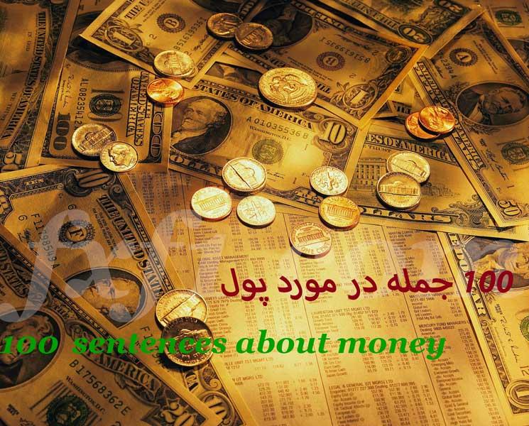 100 جمله مهم در مورد پول از بزرگان پول و ثروت