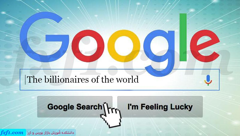 ۶ میلیادر سرمایه گذار با بیشترین میزان جست و جو در گوگل