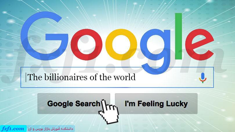 The billionaires of the world - 6 میلیادر سرمایه گذار با بیشترین میزان جست و جو در گوگل