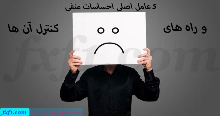 ۵ عامل اصلی احساسات منفی و راه های کنترل آنها
