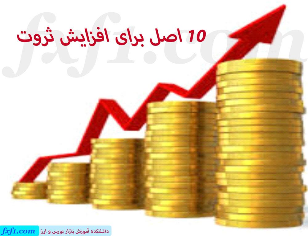 10 اصل برای افزایش ثروت
